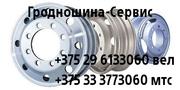 Диски грузовые,  для сельхозтехники и спецтехники  (ПРАЙС) Нал/Безнал.